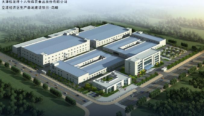 桂发祥十八街麻花食品(天津)有限公司空港经济区生产基地建设项目