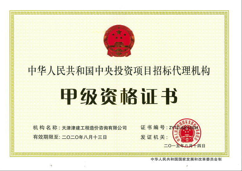中央投资项目betway必威中文版官网代理机构甲级资格证书