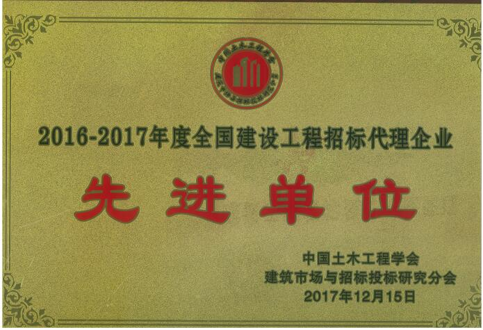 2016-2017年全国建设工程betway必威中文版官网代理企业先进单位