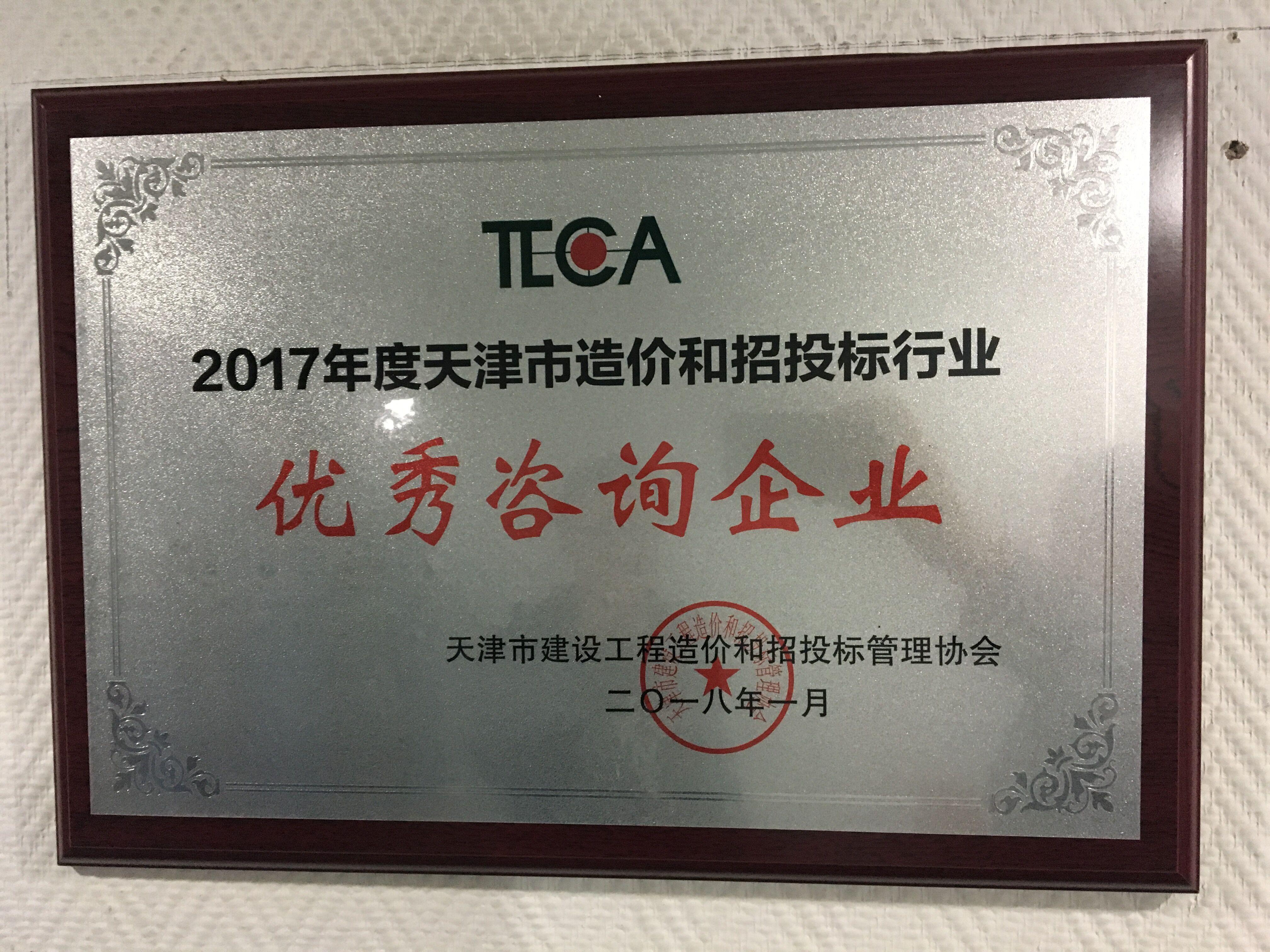2017年度天津市造价和招投标行业优秀betway必威客户端下载企业